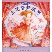 乐乐趣图书:小芭蕾舞演员