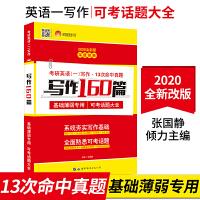 太阳城・2020考研英语 写作160篇・夯实作文功底 基础薄弱专用