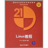 Linux教程/21世纪高职高专规划教材软件专业系列