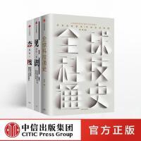 吴军系列 态度+见识+全球科技通史(套装共3册) 吴军 著 中信出版社图书