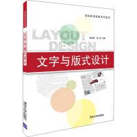 文字与版式设计/马可欣 清华大学出版社
