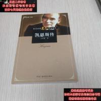 【二手旧书9成新】凯恩斯传――桂冠世界名人传记书系9787504339850