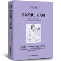 假如给我三天光明中英文双语原版书籍名著英汉对照小说全套正版