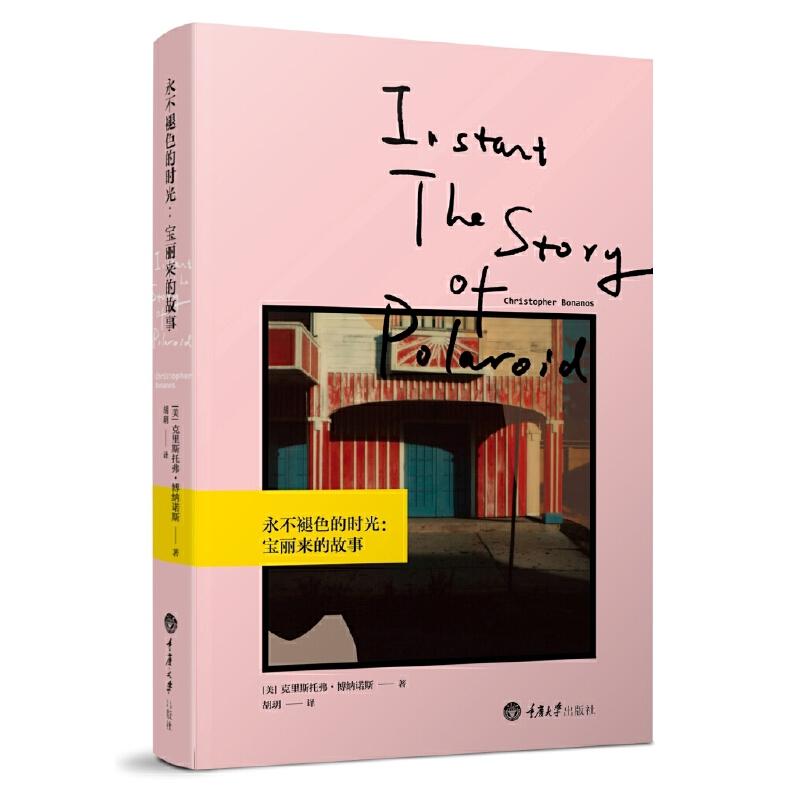 永不褪色的时光:宝丽来的故事 让你了解宝丽来Polaroid的诞生与发展历史,领略前数码时代**生命力的摄影故事,看被苹果创始人史蒂夫乔布斯奉为精神导师的宝丽来之父
