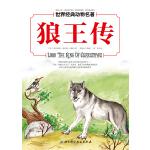 世界经典动物名著――狼王传