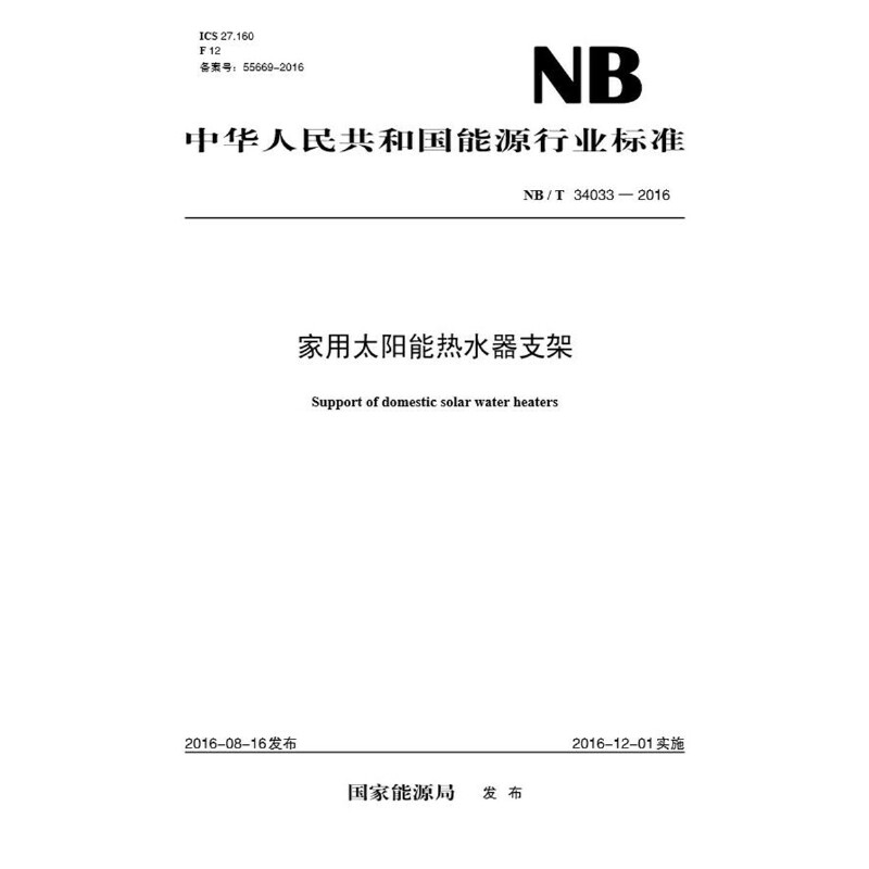 NB/T 34033—2016 家用太阳能热水器支架