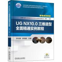 UG NX10.0三维造型全面精通实例教程/罗应娜 机械工业出版社