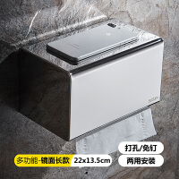 纸巾盒卫生间304不锈钢防水免打孔厕所卷纸抽纸盒厕纸盒卫生纸盒
