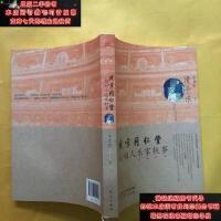 【二手旧书9成新】清平乐:北京同仁堂创始人乐家轶事9787506059992