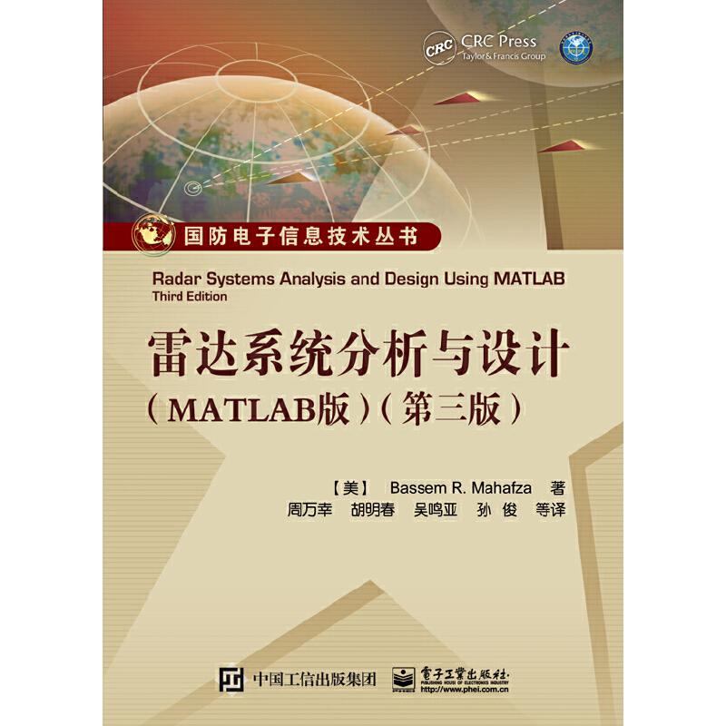 雷达系统分析与设计(MATLAB版)(第三版)