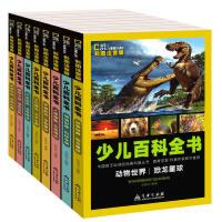 6-10岁彩图注音版少儿百科全书(共8册)