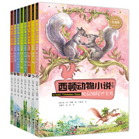 西顿动物小说全集(彩绘版)第三辑
