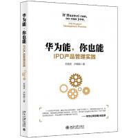 华为能 你也能 IPD产品管理实践 适合企业董事长高管经理等管理者阅读 石晓庆,卢朝晖著 北京大学出