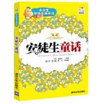 封面有磨痕-B-安徒生童话/小学生分级高效阅读 9787302291336 [丹] 安徒生(Andersen H.C)