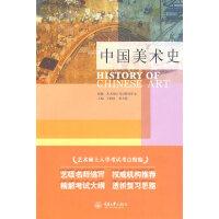中国美术史(艺术硕士入学考试考点精编)
