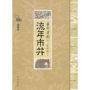 古都遗韵丛书:流年市井