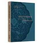 中国文化管理研究(第一卷)