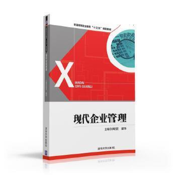【正版二手书9成新左右】现代企业管理9787302436126 正版旧书,下单速发,大部分书籍九成新,不缺页,部分笔记,保存完好,品质保证,放心购买,售后无忧