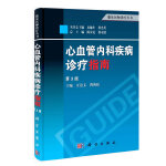 心血管内科疾病诊疗指南(第3版)