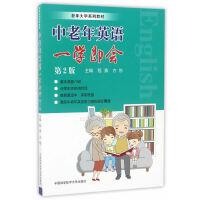 中老年英语一学即会(第2版)