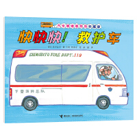 汽车嘟嘟嘟系列珍藏版:快快快!救护车