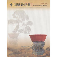 正版-H-中国紫砂花盆 邵忠 9787503862977 中国林业出版社 知礼图书专营店
