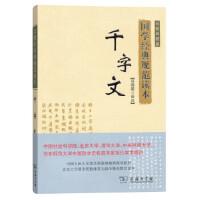 千字文(彩图典藏版)(国学经典规范读本) 商务印书馆