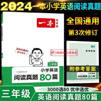 一本小学英语阅读真题80篇三年级上册下册全一册英语阅读理解专项训练2022版