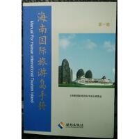 海南国际旅游岛手册・2014