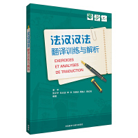 法汉汉法翻译训练与解析(19新)