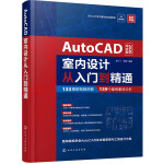AutoCAD室内设计从入门到精通