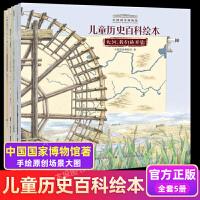 中国国家博物馆儿童历史百科绘本全5册【家我们从哪里来+我们祖先的餐桌+商贸从贝壳到丝绸+大河我们的开始+我们怎样走遍世界