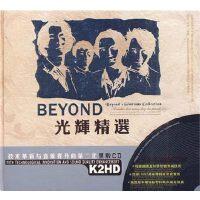 【商城正版】黄家驹 beyond 光辉精选(精装2CD) 黑胶cd光盘