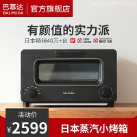 BALMUDA/巴慕达 K01H黑色日本蒸汽电烤箱迷你小型家用烘焙多功能智能