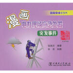 正版教材 漫画安全系列书 漫画电力现场应急处置(突发事件) 钱家庆著,张亮 绘图 中国电力出版社