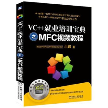 VC++就业培训宝典之MFC视频教程附光盘机械工业visual c++6.0教程书籍 mfc程序设计教程 软件开发实战指南9787111463788jg11z 吕鑫 编