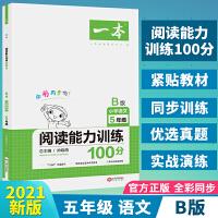 一本・阅读能力训练100分小学语文五年级B版阅读理解同步专项训练题每日一练2022版