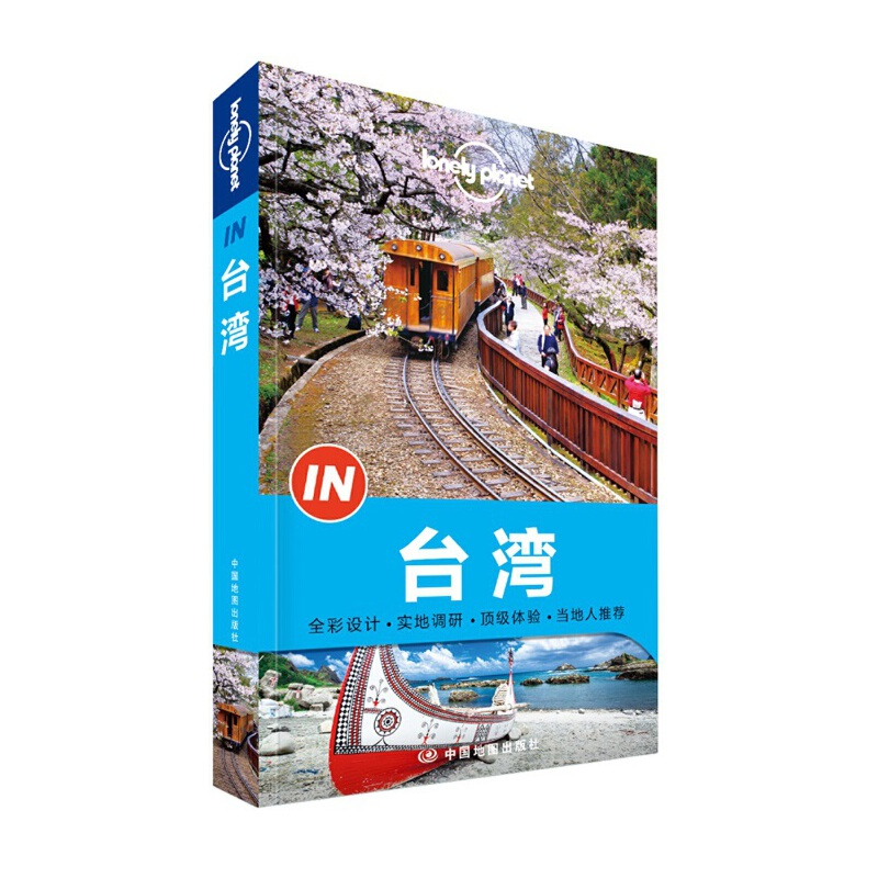 """孤独星球Lonely Planet""""IN""""系列:台湾品尝台北士林夜市""""接地气""""的特色美食,漫步阿里山的丛林小径,俯瞰日月潭的如镜水面。"""