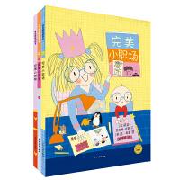 完美人生系列(3册套装)(麦田精选图画书)