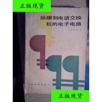 【二手旧书9成新】纵横制电话交换机的电子电路 -・ /石清泉 编