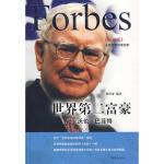 世界第二富豪――沃伦 巴菲特 刘祥亚 青岛出版社