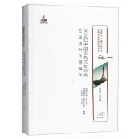 20世纪中国古代文化经典在法国的传播编年/20世纪中国古代文化经典域外传播研究书系