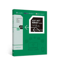 ASP NET程序设计(第2版) 徐占鹏 9787040511208 高等教育出版社教材系列