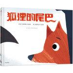 狐狸的尾巴 蒋一谈;Kendra Wang 绘 中信出版社【新华书店 正版质量有保障】