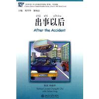《汉语风》中文分级系列读物 第2级:500词级―出事以后