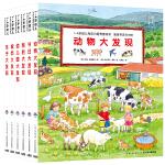1-4岁幼儿专注力培养游戏书·宝宝专注力1000(全6册)