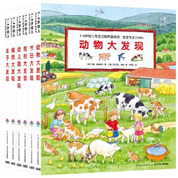 -4岁幼儿专注力培养游戏书·宝宝专注力1000(全6册)