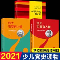 正版写给青少年的党史3册 中国共产党一路走来/伟大也要有人懂 一起来读马克思 一起来读* 少年版四五六年级中小学生课外书
