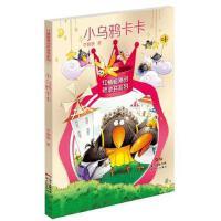红蜻蜓原创桥梁书系列:小乌鸦卡卡 新世纪出版社【新华书店 品质保证】