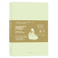 岛王(中英双语典藏版)